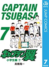 表紙: キャプテン翼 7 (ジャンプコミックスDIGITAL) | 高橋陽一