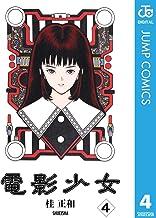 表紙: 電影少女 4 (ジャンプコミックスDIGITAL) | 桂正和