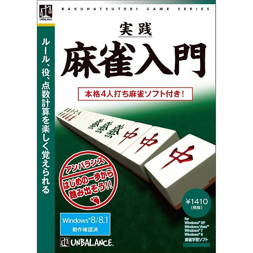 主観的パニック対応する爆発的1480シリーズ ベストセレクション 実践麻雀入門