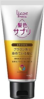 リーゼ プリティア 髪色サプリ ブラウン系の髪に 170g