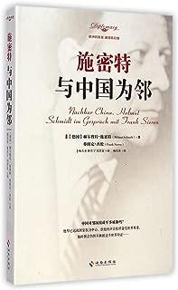 Nachbar China. Helmut Schmidt Im Gesprach Mit Frank Sieren (Chinese Edition)