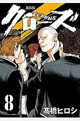 新装版 クローズ 8 (少年チャンピオン・コミックス エクストラ) Kindle版