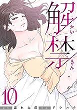表紙: 解禁 10巻 (Rush!) | ドクハク