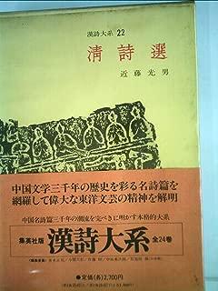 漢詩大系〈第22〉清詩選 (1967年)