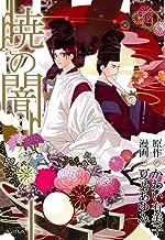 暁の闇 4巻 (コミックアヴァルス)