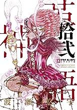 アラタカンガタリ~革神語~ リマスター版 (12) (少年サンデーコミックススペシャル)