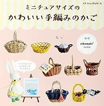 表紙: ミニチュアサイズのかわいい手編みのかご   nikomaki*