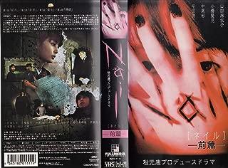Nail(ネイル)(1) [VHS]
