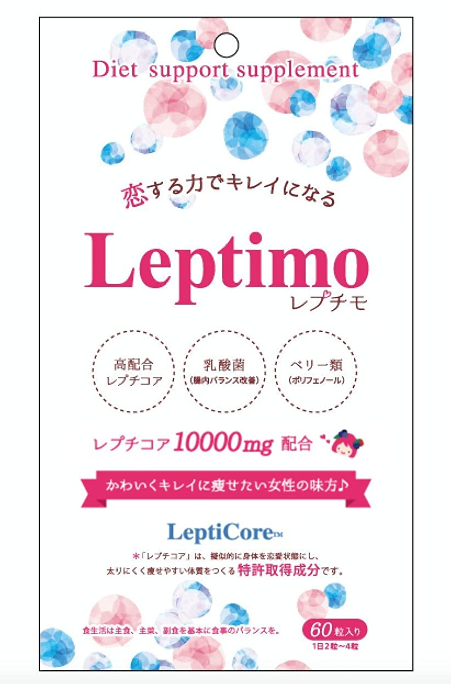 ショッキング縁手を差し伸べるLeptimo(レプチモ) ダイエット サプリメント 60粒 20日分