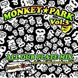 MONKEY PARK vol.3 –ALL DUB PLATE MIX