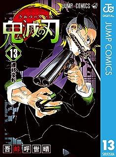 プロランキングデビルズブレード13(ジャンプコミックスデジタル)購入