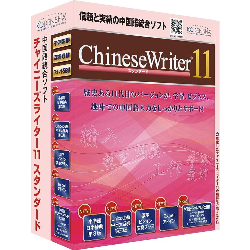 牛一節フォロー高電社 ChineseWriter11 スタンダード アカデミック