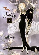 表紙: レディ シノワズリ(1) (フラワーコミックススペシャル) | 波津彬子