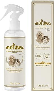 【15%OFF】[獣医師推奨] シャンプーいらずでフワフワ毛並みに mofuwa (モフワ もふわ) 300ml (小型 犬 猫 約100回分) 【ペット 猫 犬 シャンプー 代わりに ブラシ ブラッシング スプレー 水のいらない ドライシャン...