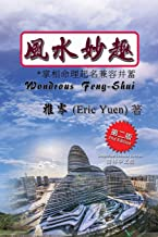 Wondrous Feng-Shui (Simplified Chinese Second Edition)