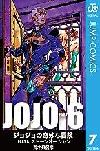 表紙: ジョジョの奇妙な冒険 第6部 モノクロ版 7 (ジャンプコミックスDIGITAL) | 荒木飛呂彦