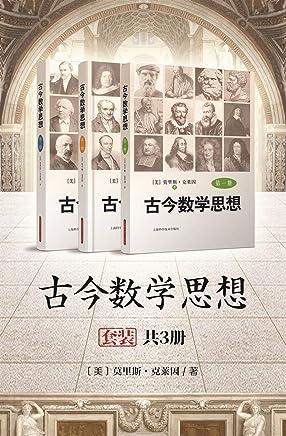 古今数学思想(套装共3册)经久不衰的数学史的经典名著