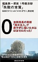 表紙: 福島第一原発 1号機冷却「失敗の本質」 (講談社現代新書)   NHKスペシャル『メルトダウン』取材班