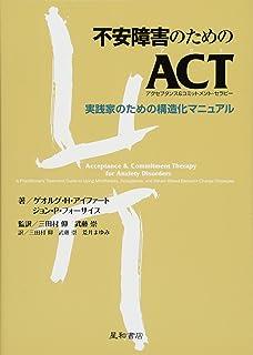 不安障害のためのACT(アクセプタンス&コミットメント・セラピー) 実践家のための構造化マニュアル