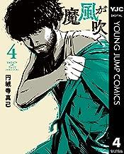 表紙: 魔風が吹く 4 (ヤングジャンプコミックスDIGITAL) | 円城寺真己