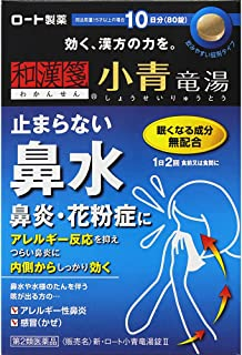 【第2類医薬品】新・ロート小青竜湯錠II 80錠