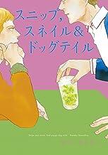 表紙: スニップ,スネイル&ドッグテイル (onBLUE comics) | ヤマシタトモコ