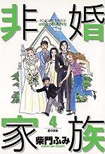 表紙: 非婚家族(4) (ビッグコミックス) | 柴門ふみ