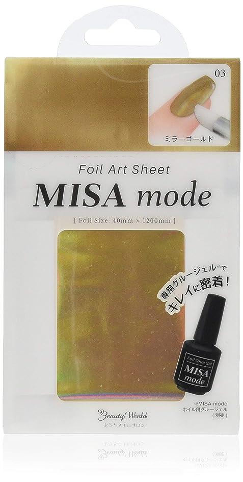 秀でる酔った土地ビューティーワールド MISA mode 転写ホイル 6個セット ミラーゴールド MIS483