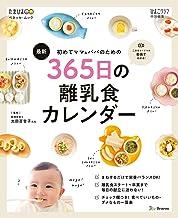 表紙: ベネッセ・ムック 初めてママ&パパのための 365日の離乳食カレンダー   ひよこクラブ編集部