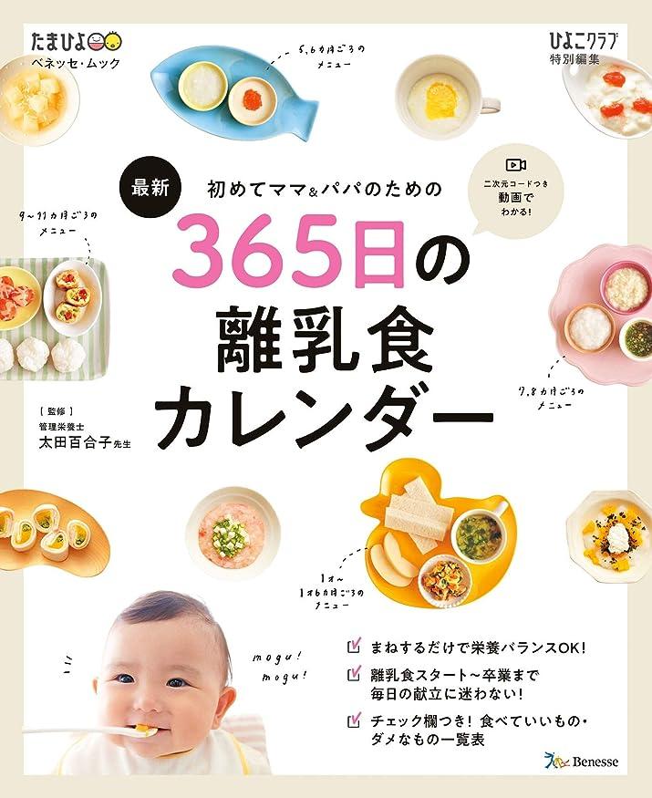 不安風味力強いベネッセ?ムック 初めてママ&パパのための 365日の離乳食カレンダー