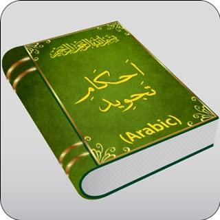 Ahkam Tajweed (Tajweed Ul Quran) Arabic Free
