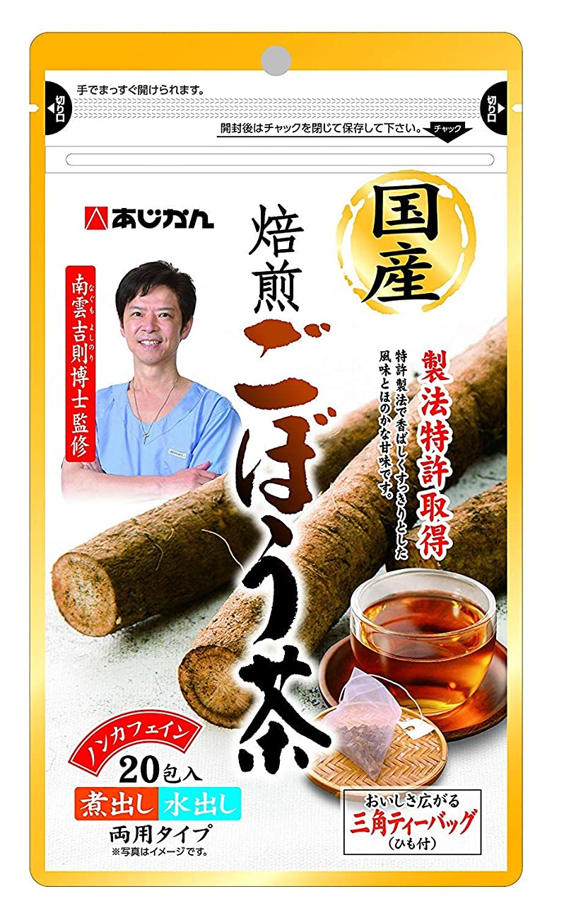 ミネラルパッケージケイ素あじかん 国産 焙煎ごぼう茶 20包入りX30袋