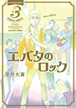 表紙: エバタのロック(3) (ビッグコミックス) | 室井大資