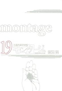 三億円事件奇譚 モンタージュ(19) (ヤングマガジンコミックス)