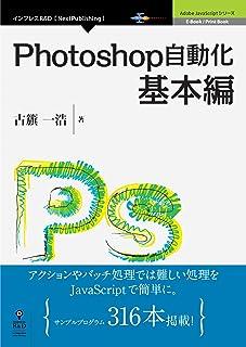 Photoshop自動化基本編 (Adobe JavaScriptシリーズ(NextPublishing))