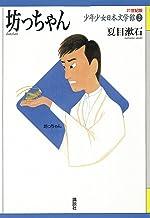 表紙: 坊っちゃん 21世紀版少年少女日本文学館 (21世紀版・少年少女日本文学館) | 夏目漱石