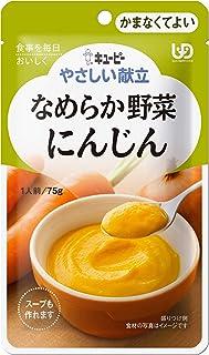 キユーピー やさしい献立 なめらか野菜 にんじん 75g×6個 【区分4:かまなくてよい】