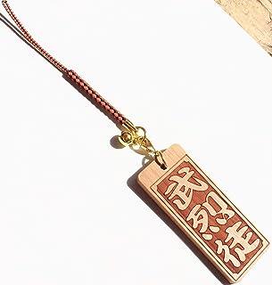 J-KANJI Senja-Fuda-Keychain Senja-fuda/B