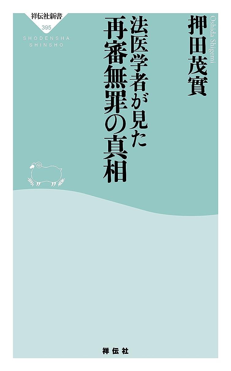 更新アブセイ芸術法医学者が見た再審無罪の真相 (祥伝社新書)