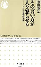 表紙: その言い方が人を怒らせる ――ことばの危機管理術 (ちくま新書) | 加藤重広