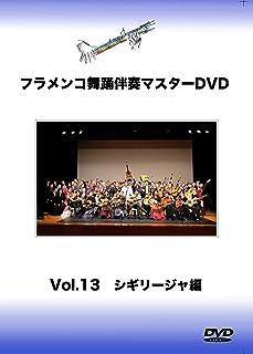 フラメンコ舞踊伴奏マスターDVD Vol.13シギリージャ編