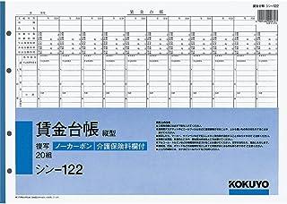 コクヨ 社内用紙 賃金台帳 B4 4穴 20組 シン-122