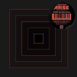 攻殻機動隊ARISE O.S.T.