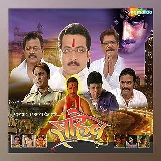 Saheb (Original Motion Picture Soundtrack)