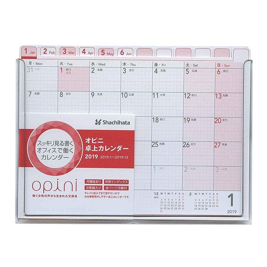 トンネル社員夫シャチハタ オピニ カレンダー 卓上タイプ 2019年 OPI-CAL19