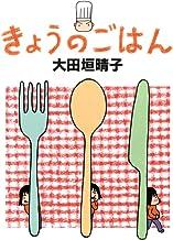 表紙: きょうのごはん (ダ・ヴィンチブックス)   大田垣 晴子