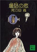 表紙: 壜詰の恋 (講談社文庫) | 阿刀田高