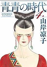 青青の時代(4) (モーニングコミックス)