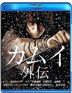 カムイ外伝 [Blu-ray]