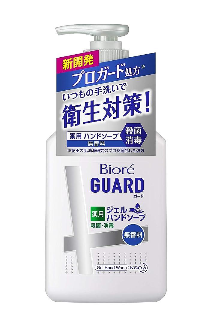 シンボル最適なぞらえるビオレ GUARD ハンドジェルソープ ポンプ 無香料 250ml